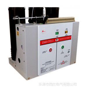 供应VS1-12/630-25固定式户内高压真空断路器