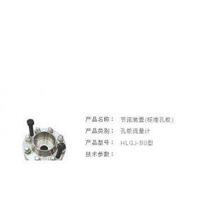 供应节流装置(标准孔板)