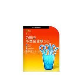 供应office2007中小企业版办公软件现货促销中13146268510