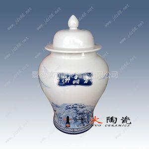 供应将军罐批发 定做陶瓷罐子