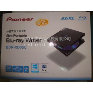 供应正品 先锋/Pioneer BDR-XD05C 外置式蓝光刻录机/光驱 USB