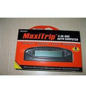 供应  MaxiTrip TP100