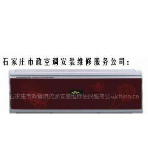 供应石家庄桥东区空调拆装移机加氟利昂13171803490
