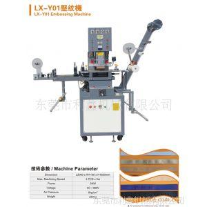 供应全自动压纹机、商标烫金机、自动压痕机、液压压纹机