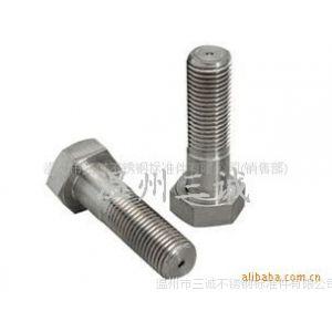 供应定制打孔外六角螺栓,不锈钢螺栓,非标螺栓,不锈钢螺栓定做