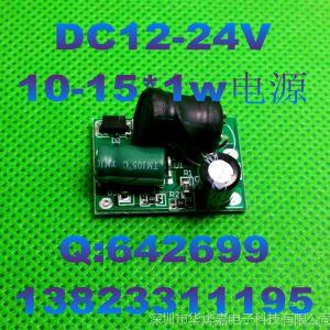 供应直流电源dc12v输入50V/300MA 15w恒流太阳能路灯 球泡灯驱动电源