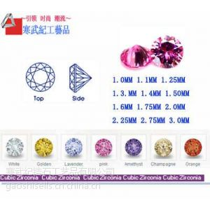 供应梧州人造宝石厂批发现货粉红香槟紫红彩色圆形锆石彩锆1.0mm-3.0mm 承接杂形订单