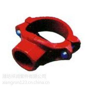 供应沟槽管件机械三通(螺纹式)