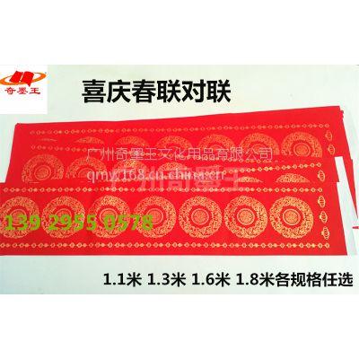 厂家直销高档铜版纸春节书法对联批发广州春联广告定做羊年对联