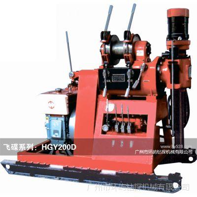 飞碟HGY-200D岩心钻机 地质勘探钻机/水井钻探机