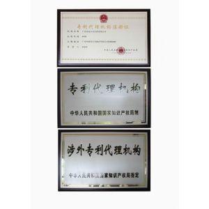 中山专利商标