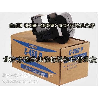佳能M-300.C-450P电缆标牌打印机色带(pp-rc3bkf)黑色碳带