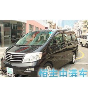 供应广州汽车服务包车直通香港