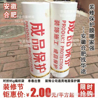 装饰公司工地装修保护膜编织袋地面地板地砖防潮膜成品保护膜