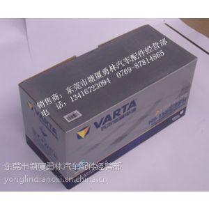 供应东莞清溪汽车电池VARTA 110-20