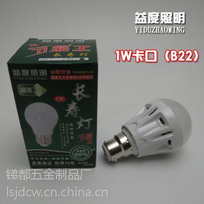 小功率LED节能球灯泡升级版 跑江湖地摊产品 益度厂家批发