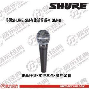 供应SHURE舒尔 SM系列