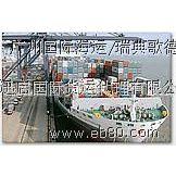 供应广州国际海运到美国洛杉矶/散货整柜/代理报关/拖车/保险/码头/门到门服务