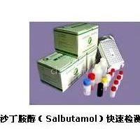供应沙丁胺醇检测卡农业部备案