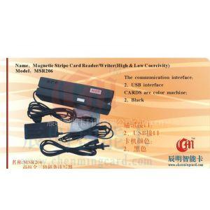 供应MSR206全三轨高抗磁卡读写器/机 USB全三轨磁卡读写器/机