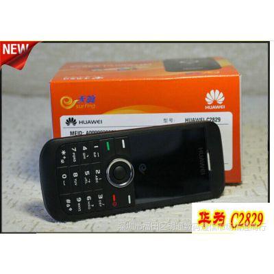 批发电信手机华为c2829 天翼 CDMA 超长待机低价老人手机非智能机
