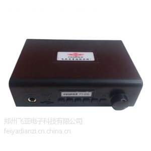 供应飞亚FY-830车载MP3 车载扩音器 插卡功放机 录音车载机