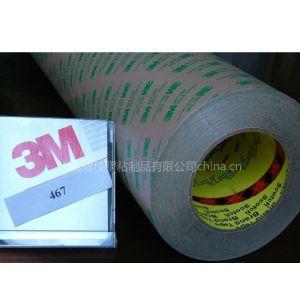 供应3M--467MP无基材高温双面胶带、薄膜开关、铭板、铭牌