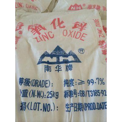 供应橡胶专用氧化锌,eva发泡专用氧化锌,台州,温州,宁波,丽水,金华现货供应