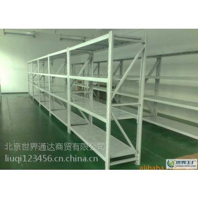 北京世纪通达货架厂、仓储货架、超市货架、钛合金展柜