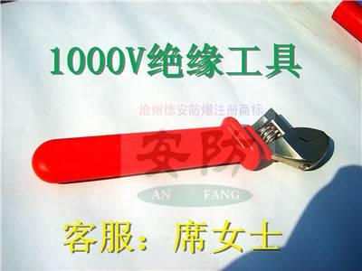 供应10寸绝缘活扳手德安公司自产自销各种绝缘工具