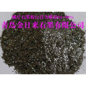 供应供应鳞片石墨粉395,399,电碳,粉末冶金专用