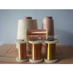 供应抗静电面料用铜线、纺织用软铜丝别名纺织金属丝山东莱芜专业生产可根据需要定做