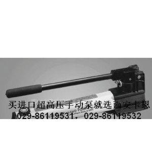 进口高压手动泵029-86119531