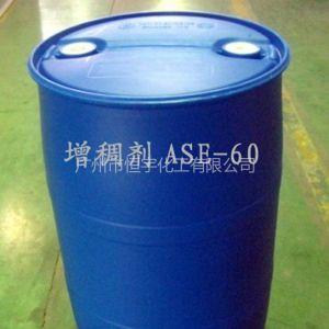 供应碱溶胀非缔合型增稠剂ASE-60