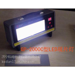 供应GP-2000C型 LED工业射线底片观片灯