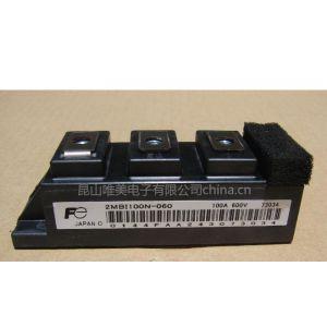 供应7MBP100TEA060 6MBI30F-060