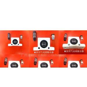 供应气动球振动器K系列型号
