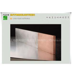 【书生商友推荐】安徽铜铝复合板、带、排/安徽铜铝复合材料厂家