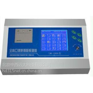 供应全息量子一体机(亚健康检测仪器) 型号:M396464 库号:M396464