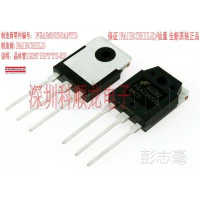 FGA25N120ANTD FGA25N120 晶体管 FAIRCHILD/仙童全新原装正品