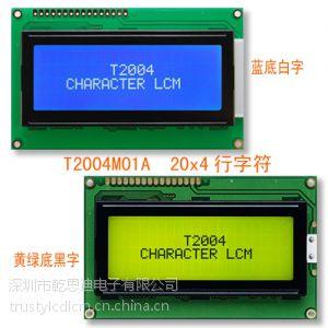 供应字符2004液晶模块
