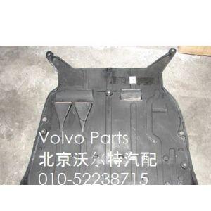 沃尔沃配件,沃尔沃S80发动机下护板,沃尔沃XC90发动机下护板,沃尔沃汽车配件 沃尔沃汽配