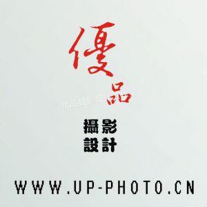供应深圳优品摄影设计工作室