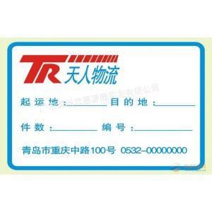 供应物流标签-外箱标签-运输标签纸(特价)物流标签生产厂家(价格格)