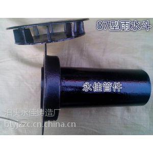 87型铸铁雨水斗DN100生产厂家