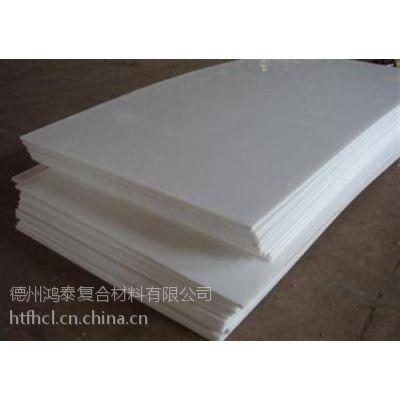 供应超高分子量聚乙烯板材_聚乙烯板材用途_鸿泰板材