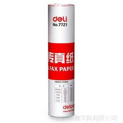得力7721 传真纸 得力210*30 热敏传真纸 进口铜版纸