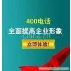 供应***优惠400电话资费-400电话资费套餐-深圳400电话资费