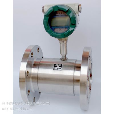 供应LWGY 智能型液体涡轮流量计 现货