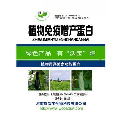 【沃宝生物】沃宝植物免疫增产蛋白 植物诱抗剂 叶面肥-13939253735